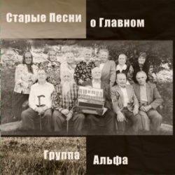 Старые Песни о Главном (2012)