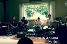 Группа Альфа — Руфь / Alpha Band — Ruth